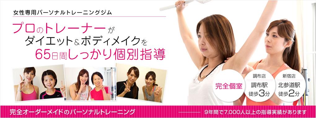 女性専用パーソナルトレーニングジム プロのトレーナーが貴女のダイエット&ボディメイクを65日間しっかり個別指導